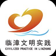 文明临漳appv1.3.4 最新版