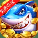 捕鱼小财神赢金币版v1.05 最新版