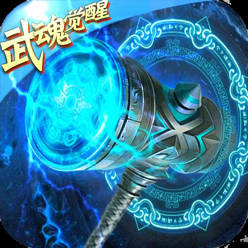 斗罗武魂觉醒手游官方版v1.1 最新版