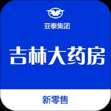 吉林大药房采购平台v2.6 安卓版