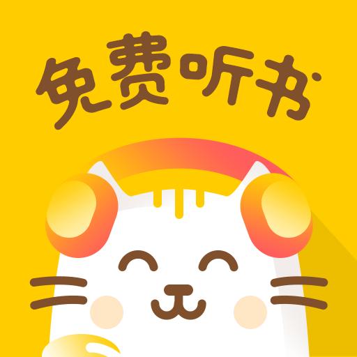 小猫听书免费小说最新版v1.0 安卓版
