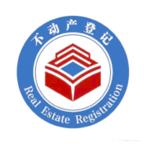 海南省不动产登记App安卓版v0.1.9 最新版
