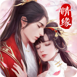 九天仙缘OL破解版手游v1.0.0 最新版