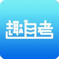 趣自考考试题库Appv1.0 安卓版