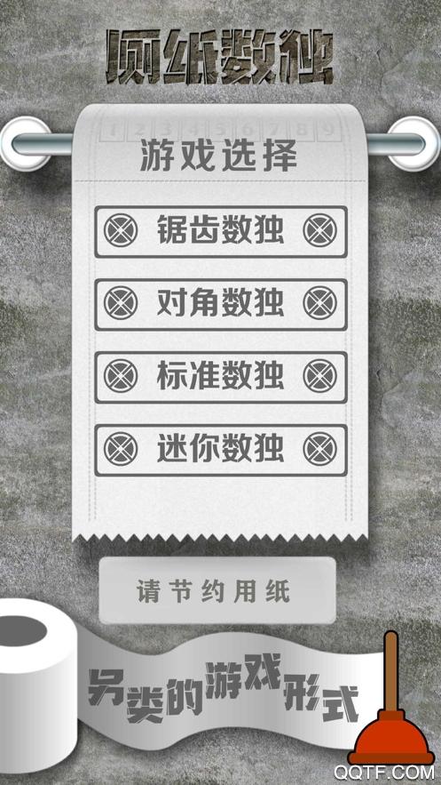 厕纸数独官方IOS版手游v1.0 iPhone版