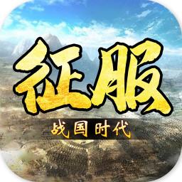 战国征服时代v1.0.7 安卓版