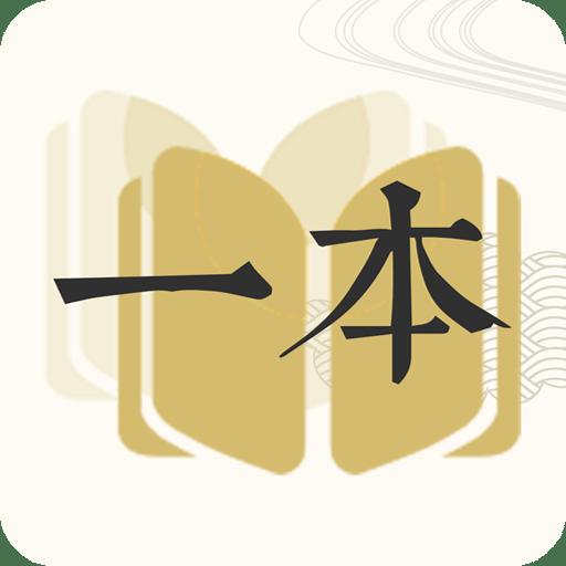 一本小说最新版v1.0 安卓版