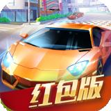 赛车大亨红包版赚钱Appv1.2.5 最新版