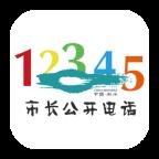 衡水12345v1.0.2 安卓版