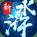 新水浒商城版手游v4.0 最新版