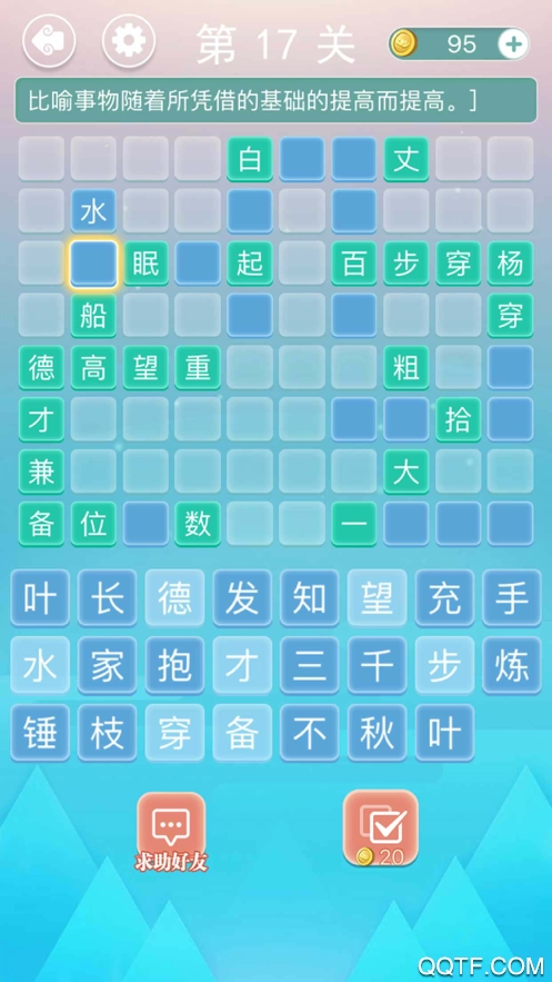 成语接力官方IOS版手游v1.0 iPhone版