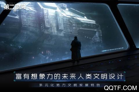 第二银河官方版手游v1.4.6 安卓版