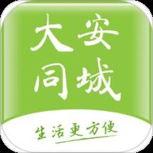 大安同城清爽版v4.4.2 安卓版