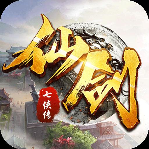 仙剑七侠传v5.2.0 安卓版