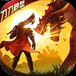 屠龙烈火BT版手游v1.0 最新版