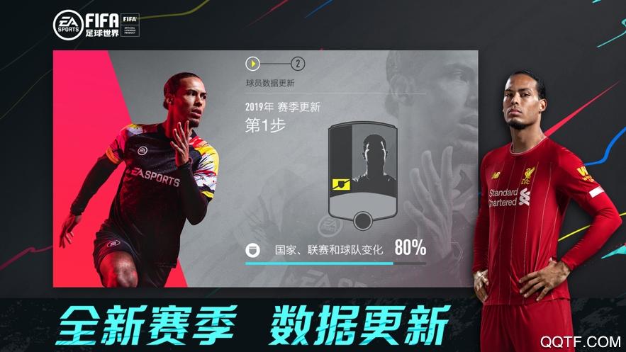 FIFA足球世界IOS版v10.0.03 iPhone版