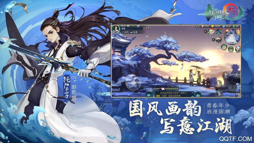 剑网3指尖江湖IOS版v1.4.0 iPhone版