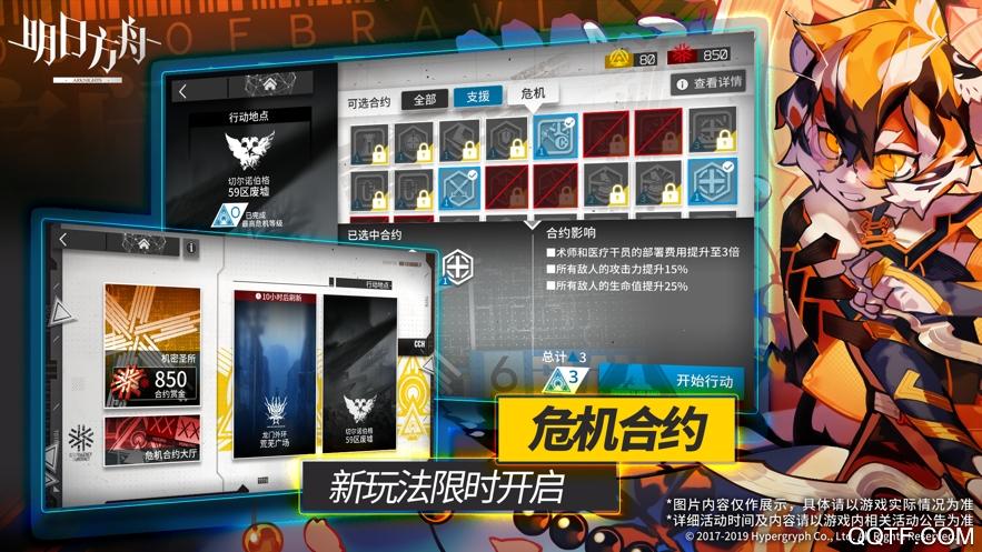 明日方舟IOS版v0.8.21 iPhone版