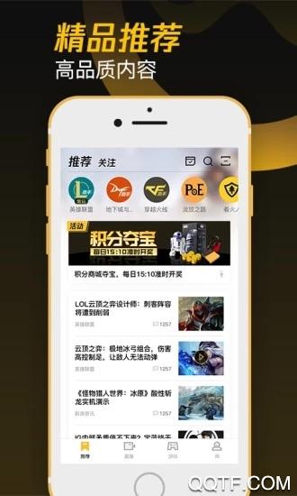 2020掌上WeGame手机版v5.3.2 最新版