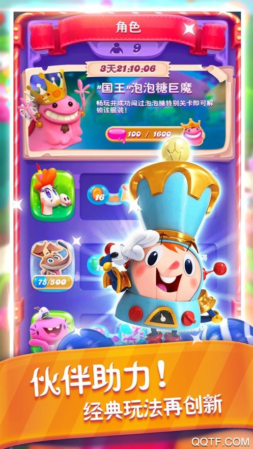 糖果缤纷乐ios最新版v1.1.4 iPhone版