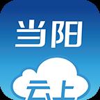 云上当阳appv1.0.5 最新版