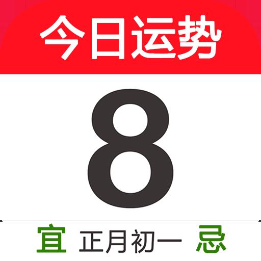 今日运势查询客户端v1.0.0 安卓版