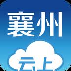 云上襄州appv1.0.5 最新版