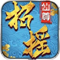 招摇仙尊万钧剑最新IOS版手游v1.0 iPhone版