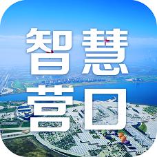 智慧营口官方版v1.0 安卓版