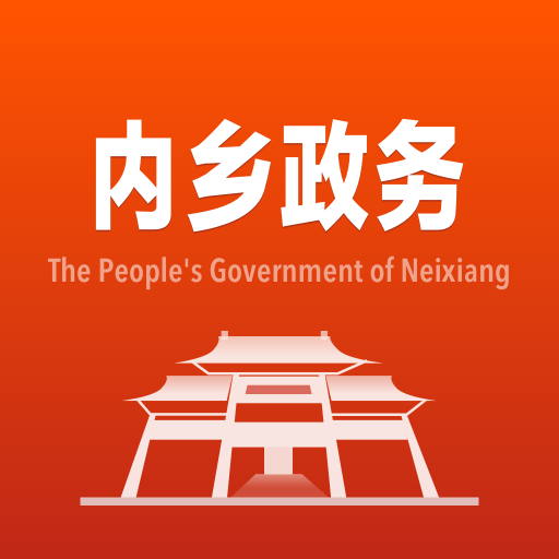 内乡政务appv1.3 最新版