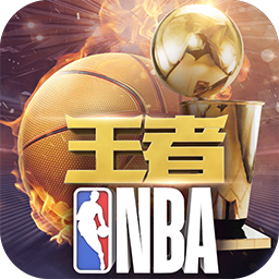王者NBA无限金币钻石版手游v1.0 破解版