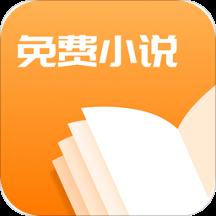 快读免费小说大全v1.2.0 安卓版