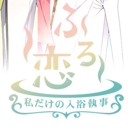 风吕恋我的专属入浴执事官方版手游v1.0 安卓版