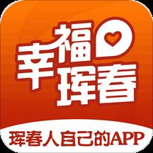 幸福珲春清爽版v3.2 安卓版