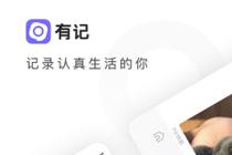 腾讯新推出的有记App怎么样好玩吗 有记App有什么