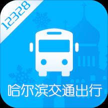 哈尔滨交通出行刷码乘车v1.2.3 安卓版