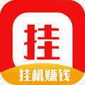 Q檬挂机赚钱app官方版v1.0 最新版