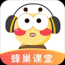 蜂巢课堂全新版v1.1.0