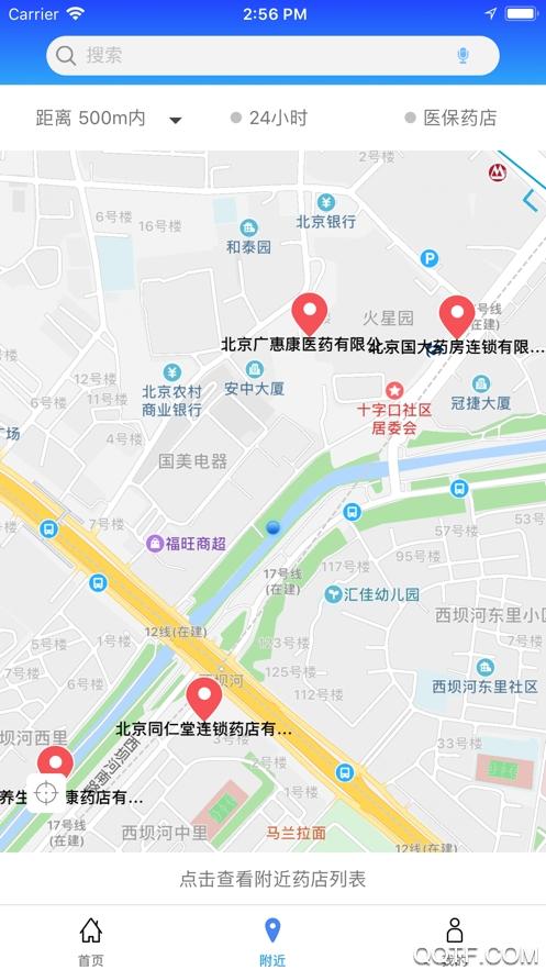 京药通免登录版v1.0.1 苹果版