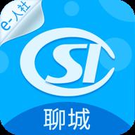 聊城人社appv2.9.4.3 最新版