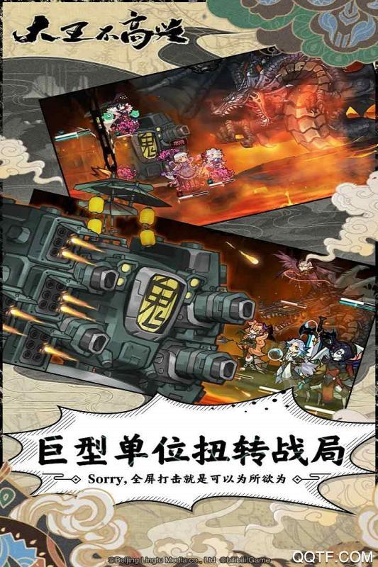 大王不高兴国际服版手游v0.0.0.46 安卓版