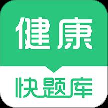 健康管理师快题库v4.4.4 安卓版