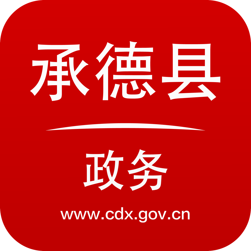 承德县政务v1.0 安卓版