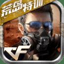 穿越火线枪战王者破解版v1.0.95.360 最新版
