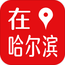 在哈尔滨免广告版v6.6.0 安卓版