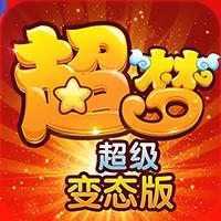 超梦手游官方版v2.0.6 安卓版