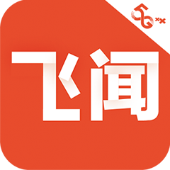 飞闻appv1.5.9.011211 安卓版
