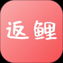 返鲤最新版v1.0.46 安卓版