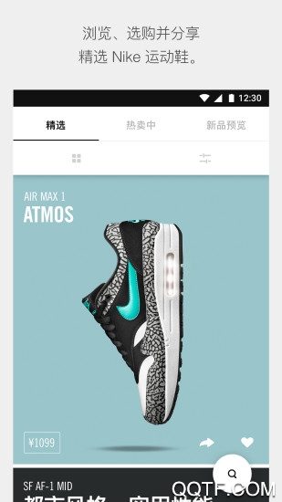 NikeApp中文版v2.88.1 安卓版