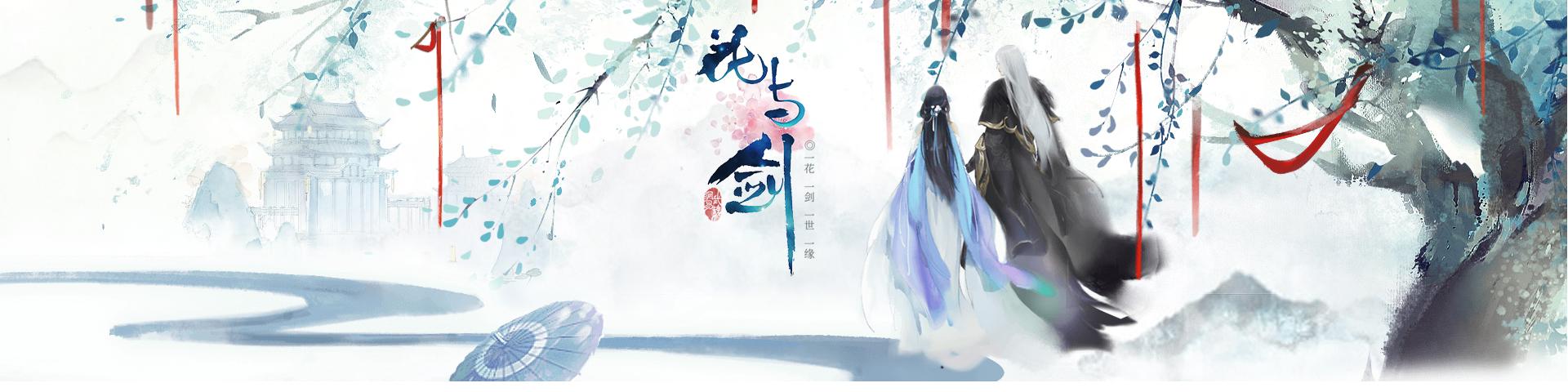 花与剑手游最新版v1.3.15.2 安卓版